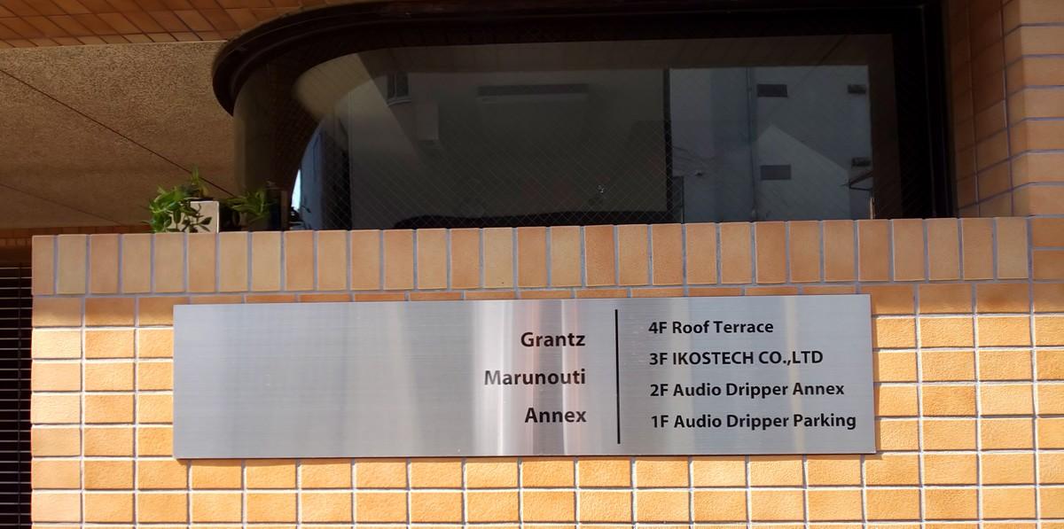USED AUDIO-Audio Dripper