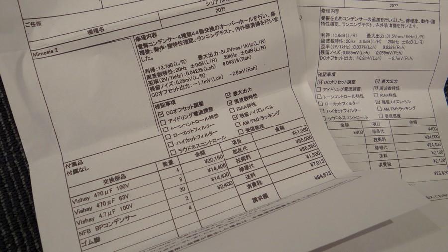 GOLDMUND JAPANでオーバーホールに近い整備済個体