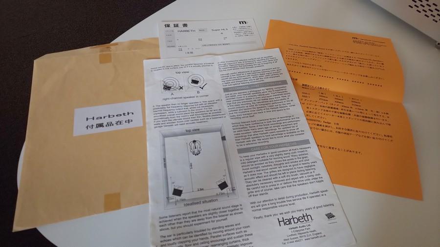 Harbeth Super HL-5付属紙資料