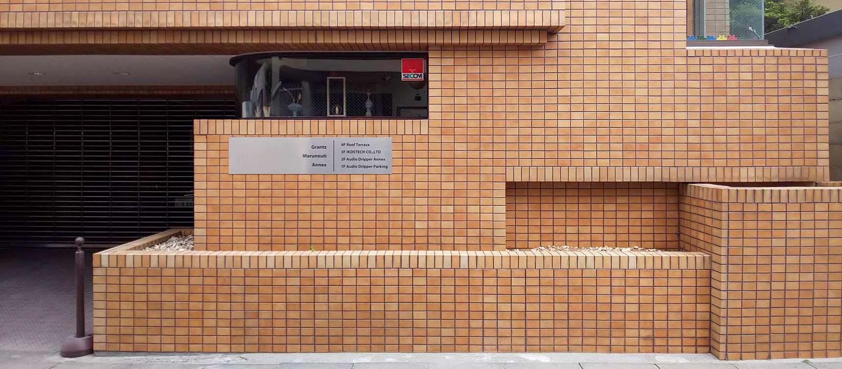 3店舗ある、中古オーディオショップ、充実の視聴室を完備!USED High end AUDIO
