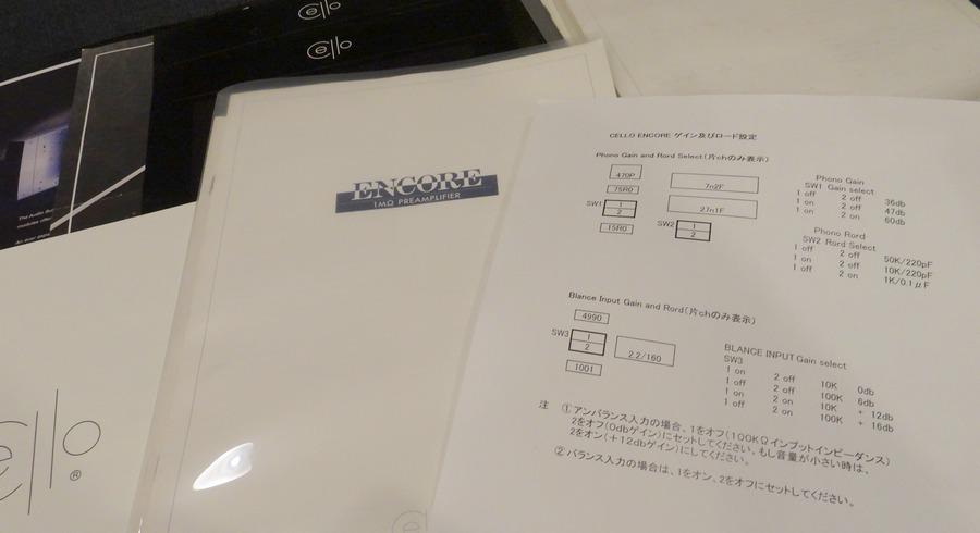 cello ENCORE 1MΩ初期の取扱説明書とPHONO設定シート。