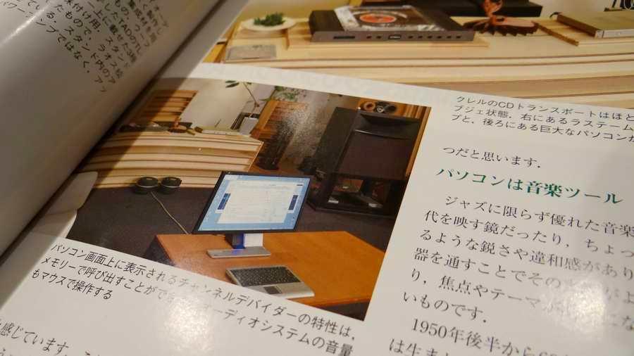 専門誌の雑誌取材(PCオーディオ特集)なども受けました
