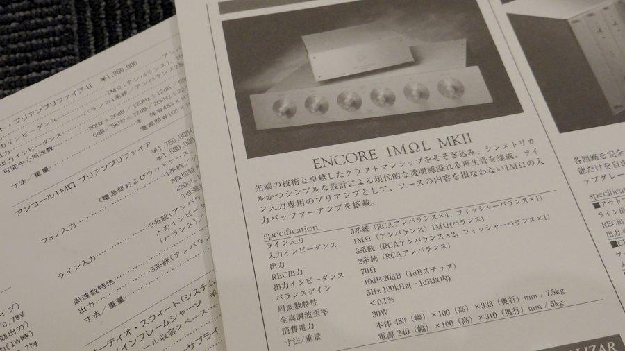 cello ENCORE 1MΩ L MK2のカタログ