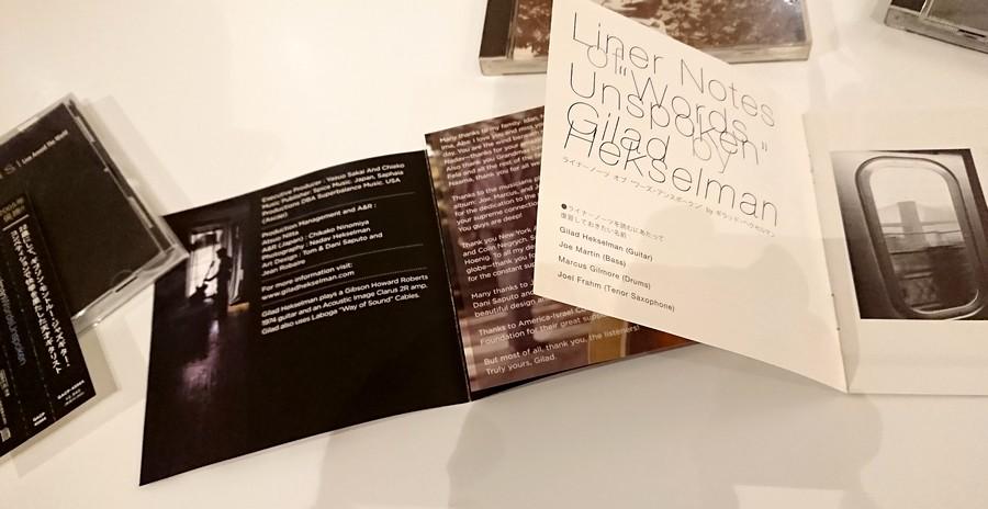 Gilad Hekselman / World Unspoken / Ltateset Record