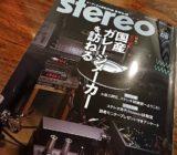 STEREO誌5月号に掲載頂きました。