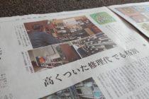 日経新聞 日経プラスワン「くらし探検隊」掲載