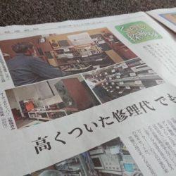 日経新聞 土曜版