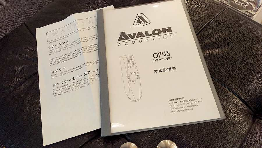 Avalon Compas Ceramique SPEAKER|中古 アヴァロン・セラミック|取扱説明祖など